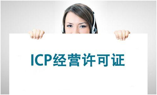 ICP经营许可证 互联网企业的头等大事!