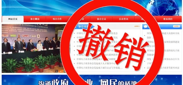 民政部对中国电子商务协会作出撤销登记的行政处罚